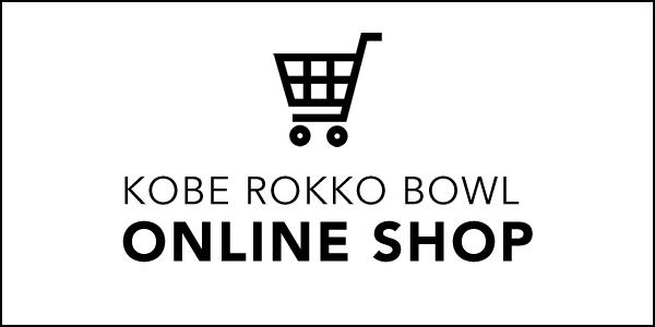 KOBE ROKKO BOWL ONLINE SHOP