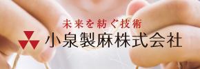 小泉製麻株式会社