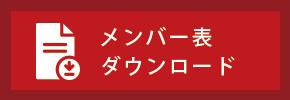 メンバー表ダウンロード