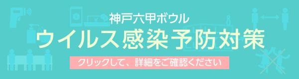 神戸六甲ボウルのウイルス感染予防対策